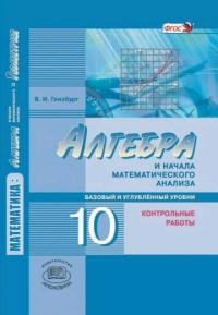 Алгебра и начала математического анализа кл Контрольные работы  Алгебра и начала математического анализа 10 кл Контрольные работы Базовый и углубленный уровень